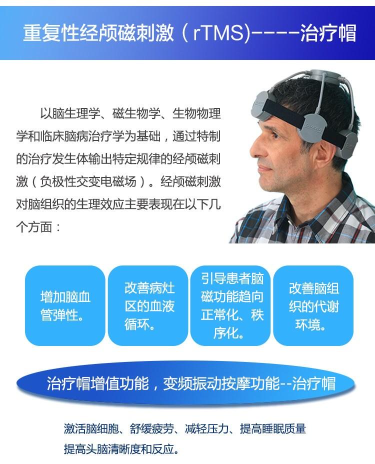 经颅磁刺激仪家用型与医用型,那些你不得不知道的事!