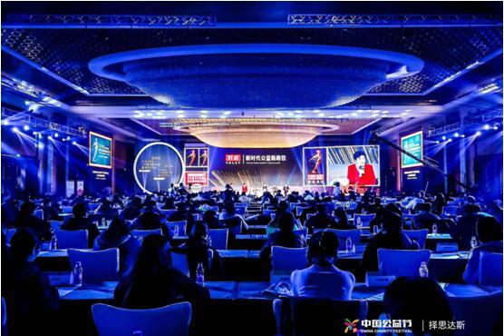 第八届中国公益节于北京盛大开幕