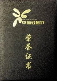 """热烈祝贺我司择思达斯品牌被中国公益节授予""""2018年度责任品牌奖"""""""